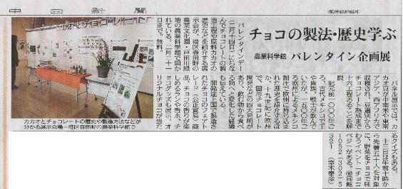 2016年1月30日中日新聞