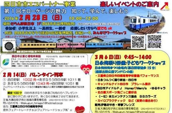 四日市鉄道バレンタインs