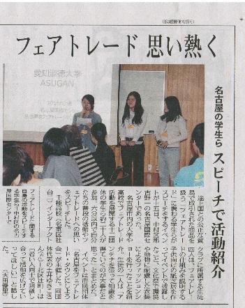 中日新聞朝刊5月15日