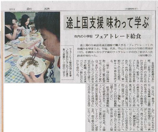 中日新聞5月14日学校給食に九鬼産業のフェアトレードのゴマ