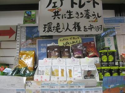 愛知県庁西庁舎10F売店フェアトレード・コーナー