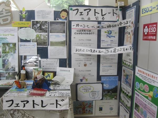 IMG_7610東大手庁舎の「あいち環境プラザ」展示コーナー