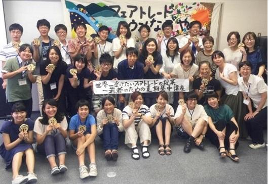 2016年8月9・10日若者のためのフェアトレード夏期集中講座参加者