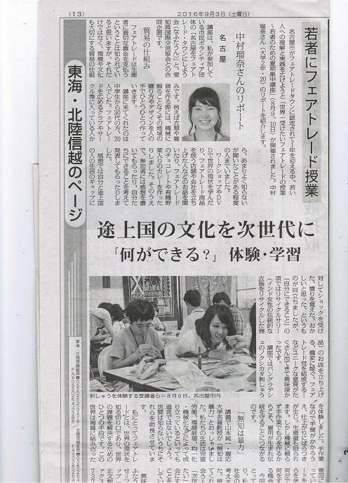 8月9・10日開催のフェアトレード学校の記事が中村瑠奈さんの手記で掲載されました